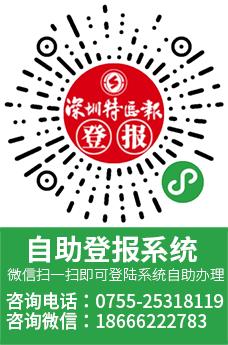深圳登报自助登报平台入口